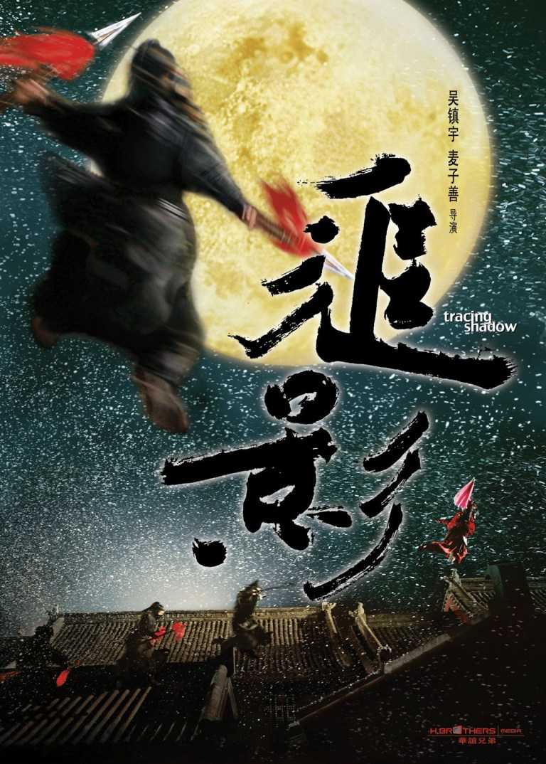 """Poster for the movie """"Tracing Shadow"""""""