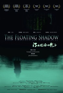 "Poster for the movie ""The Floating Shadow"""