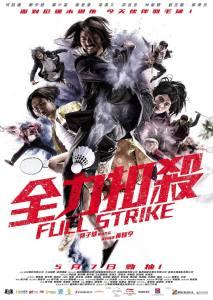 """Poster for the movie """"Full Strike"""""""