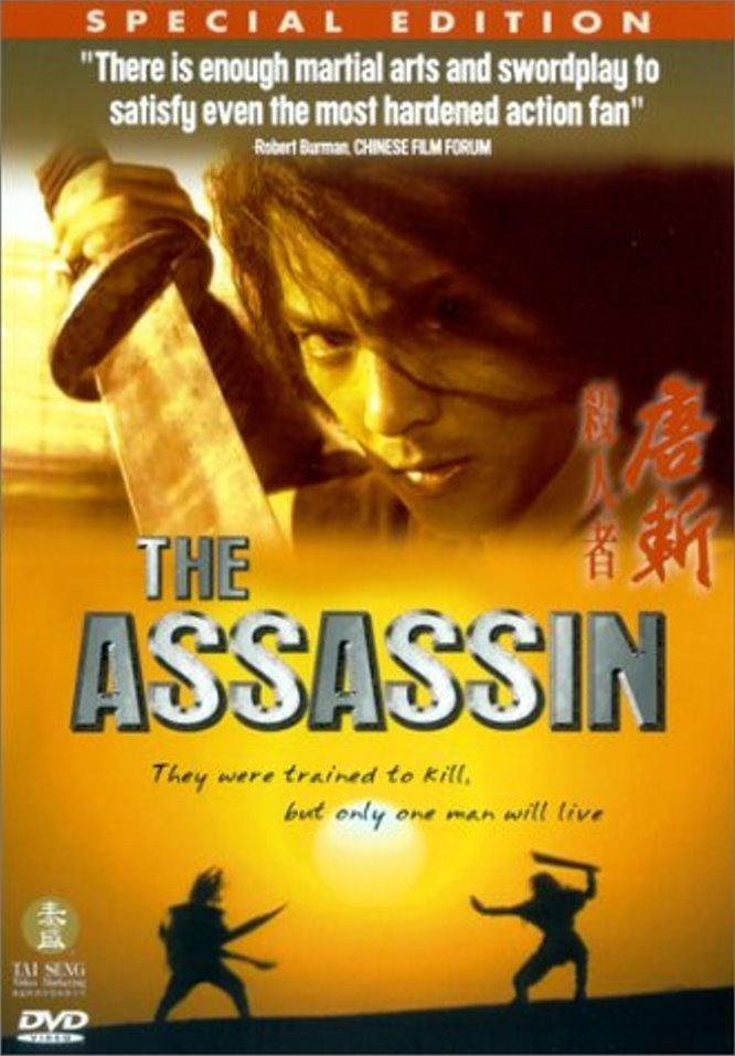 """Poster for the movie """"The Assassin"""""""