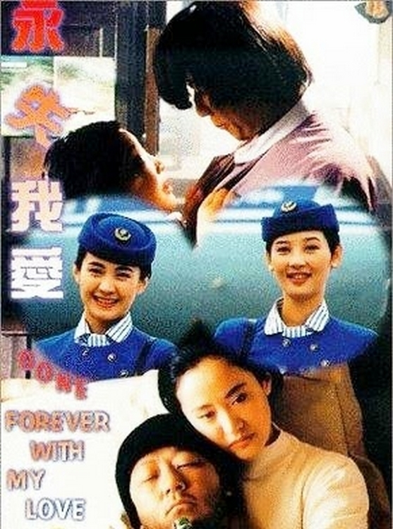 """Poster for the movie """"Gone Forever with My Love"""""""