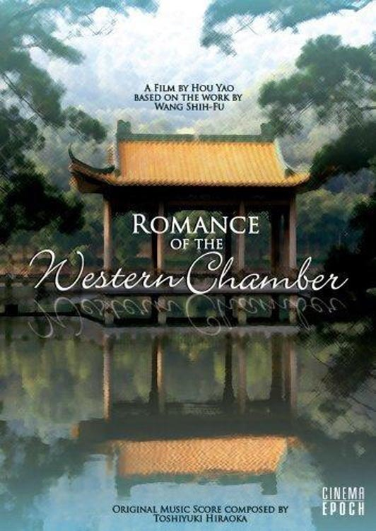 """Poster for the movie """"Romance of the West Chamber"""""""