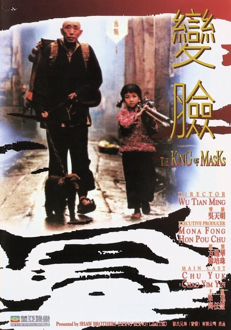 """Poster for the movie """"The King of Masks"""""""