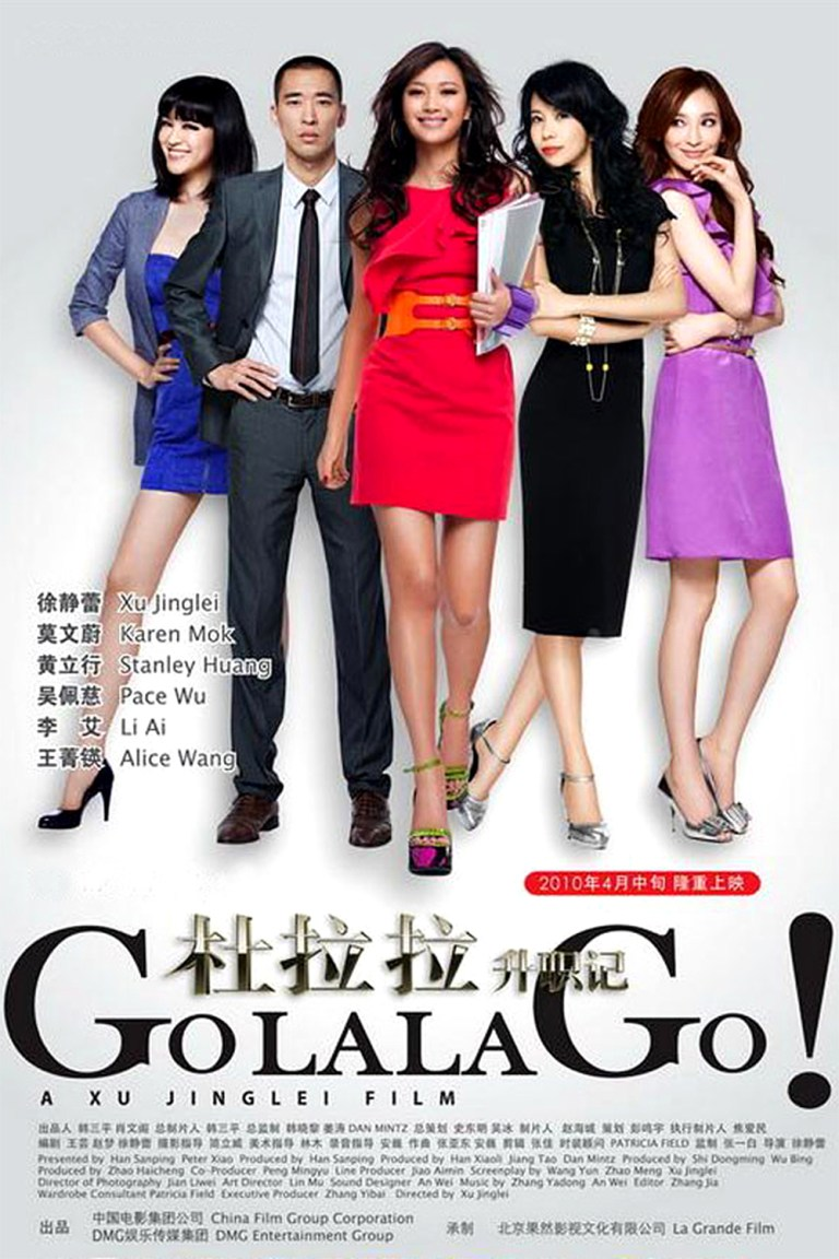 """Poster for the movie """"Go Lala Go!"""""""