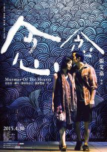 "Poster for the movie ""Murmur of the Hearts"""