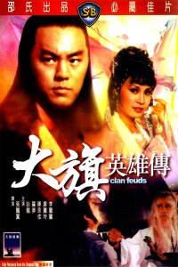 """Poster for the movie """"Clan Feuds"""""""