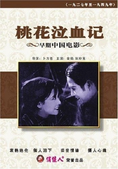 """Poster for the movie """"The Peach Girl"""""""