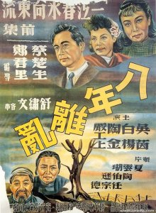 """Poster for the movie """"The Spring River Flows East"""""""