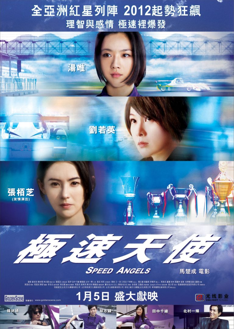"""Poster for the movie """"Speed Angels"""""""