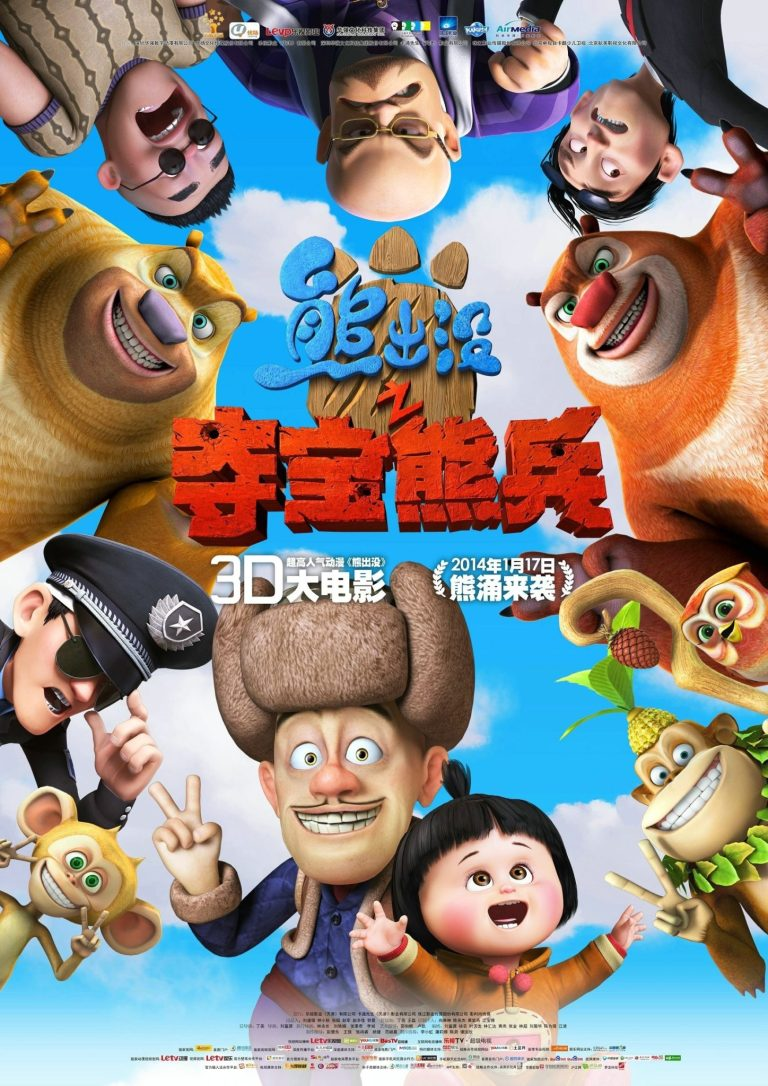 """Poster for the movie """"Boonie Bears: To the Rescue"""""""