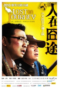 """Poster for the movie """"Lost on Journey"""""""