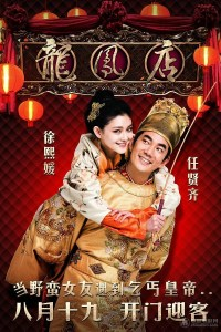 """Poster for the movie """"The Adventure Of The King"""""""