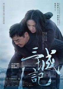 """Poster for the movie """"A Tale of Three Cities"""""""