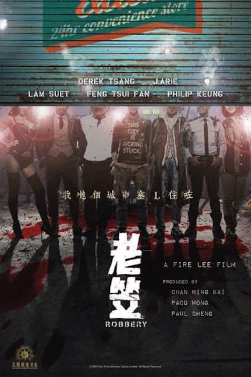 """Poster for the movie """"Robbery"""""""