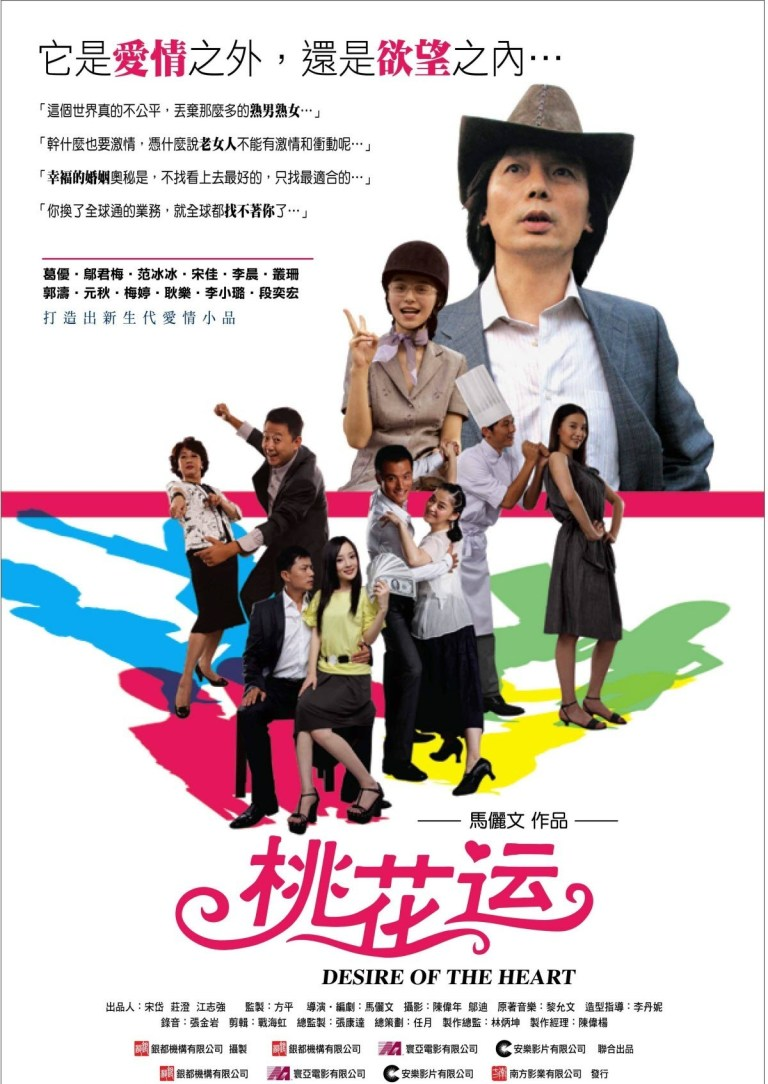 """Poster for the movie """"Desires of the Heart"""""""
