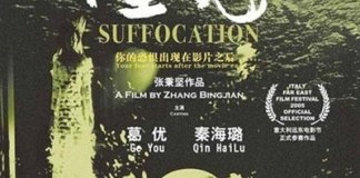 "Poster for the movie ""Suffocation"""