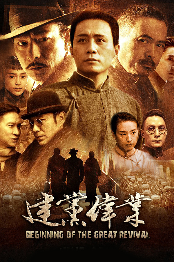 """Poster for the movie """"Beginning of the Great Revival"""""""