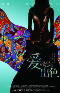 """Poster for the movie """"Color Me Love"""""""