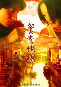 "Poster for the movie ""A West Lake Moment"""