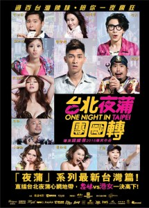 """Poster for the movie """"One Night in Taipei"""""""