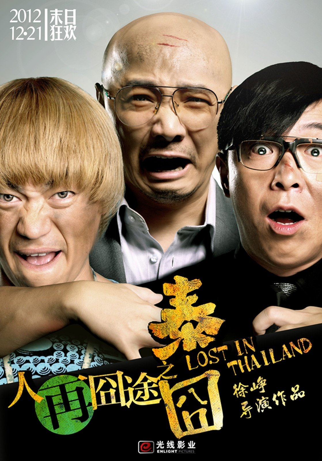 """Poster for the movie """"Lost in Thailand"""""""