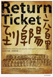 """Poster for the movie """"Return Ticket"""""""