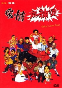 """Poster for the movie """"Spicy Love Soup"""""""