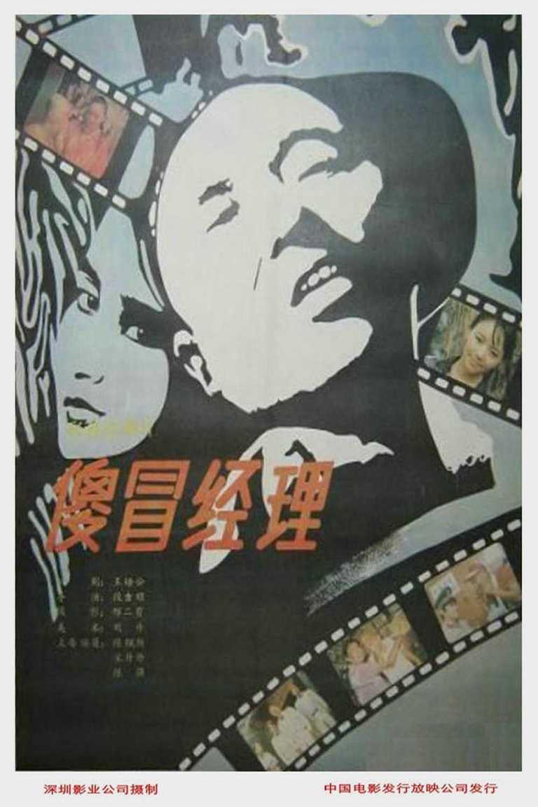 "Poster for the movie ""Sha mao jing li"""