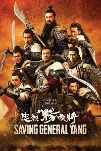 """Poster for the movie """"Saving General Yang"""""""
