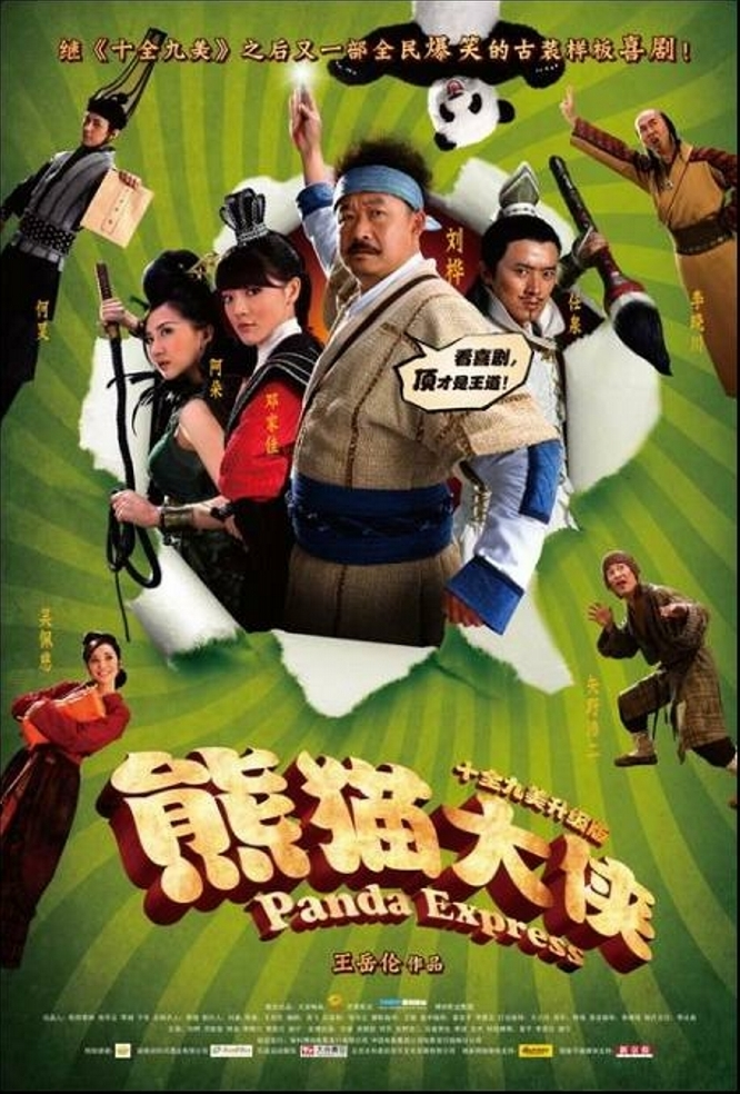 """Poster for the movie """"Panda Express"""""""
