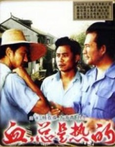 "Poster for the movie ""Xue, zong shi re de"""