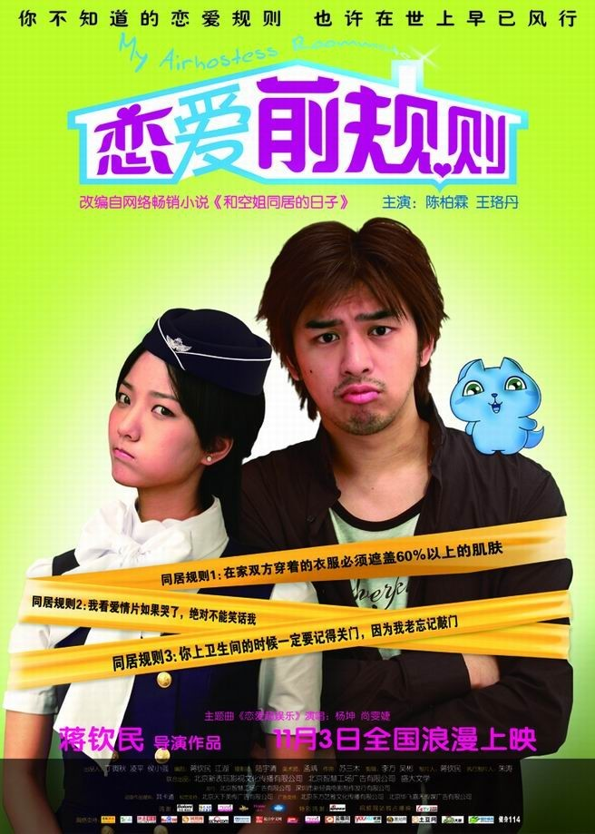 """Poster for the movie """"My Airhostess Roommate"""""""