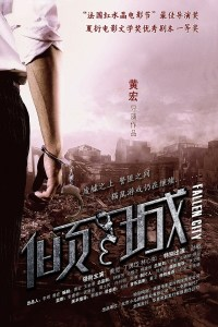 """Poster for the movie """"Fallen City"""""""