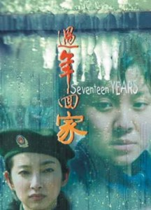 """Poster for the movie """"Seventeen Years"""""""