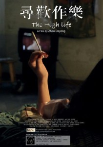 """Poster for the movie """"The High Life"""""""
