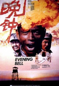 "Poster for the movie ""Evening Bell"""