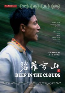 """Poster for the movie """"Deep in the Clouds"""""""