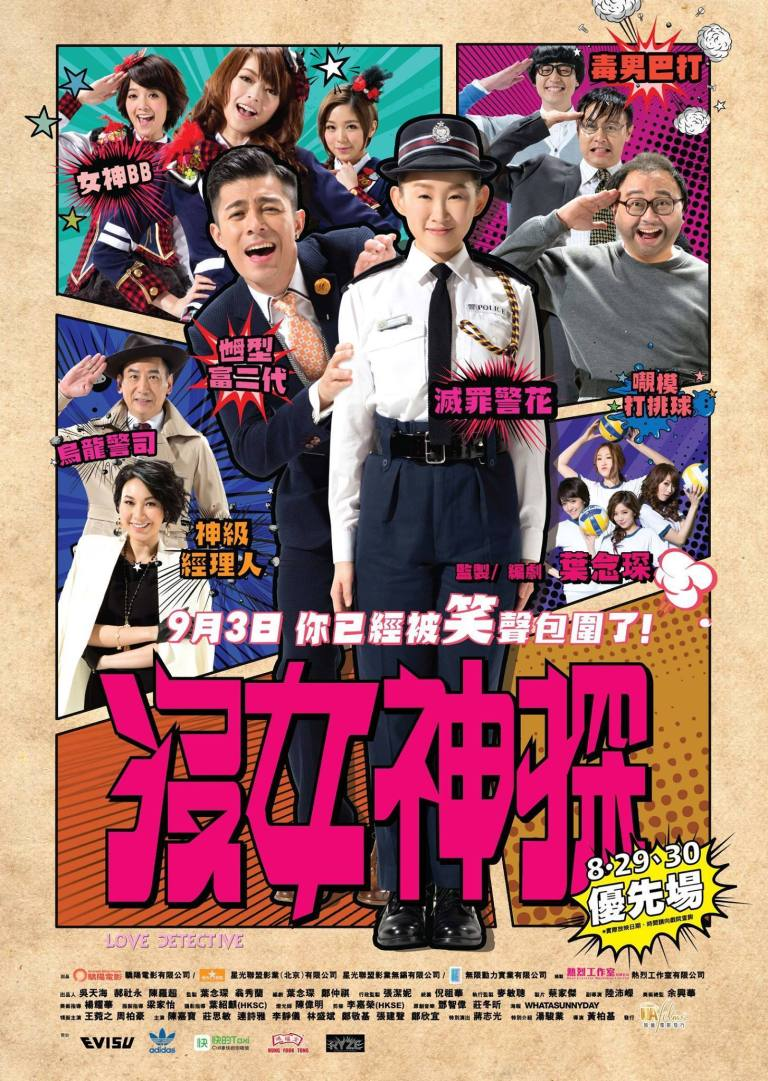 """Poster for the movie """"Love Detective"""""""