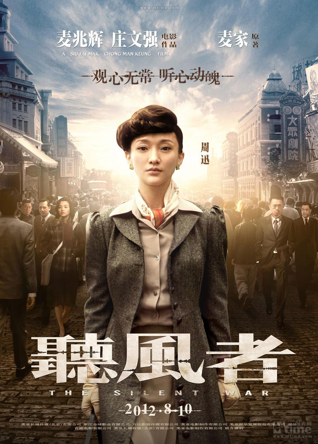 """Poster for the movie """"The Silent War"""""""