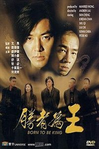 """Poster for the movie """"Young and Dangerous 6 - Born to Be King"""""""