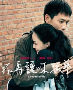 """Poster for the movie """"A Beautiful Life"""""""