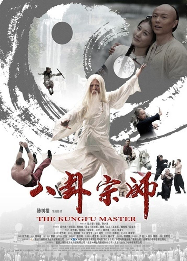 """Poster for the movie """"The Kung Fu Master"""""""
