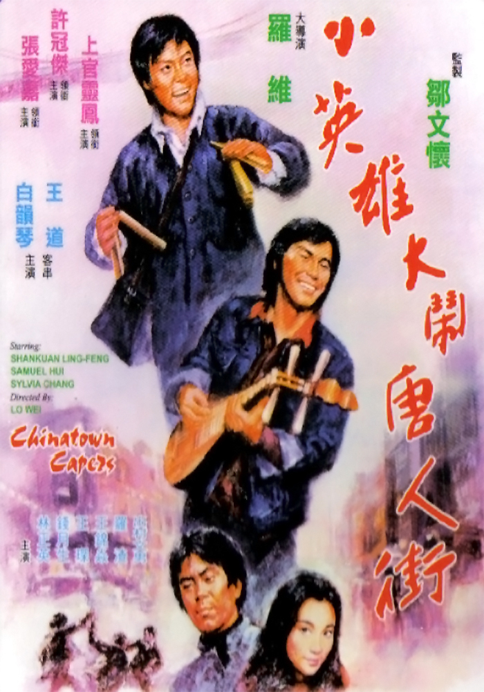 """Poster for the movie """"Chinatown Capers"""""""