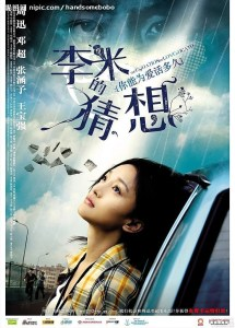 "Poster for the movie ""The Equation of Love and Death"""
