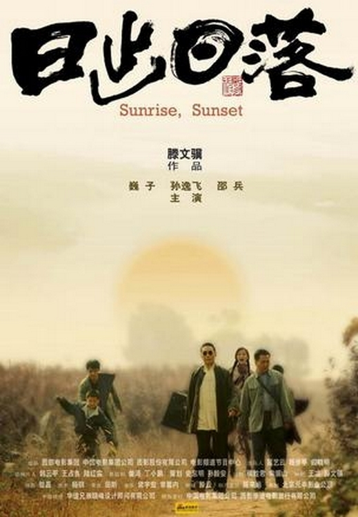 """Poster for the movie """"Sunrise, Sunset"""""""