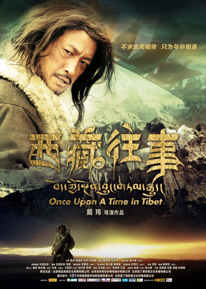 """Poster for the movie """"Once Upon a Time in Tibet"""""""
