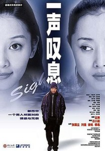 """Poster for the movie """"A Sigh"""""""