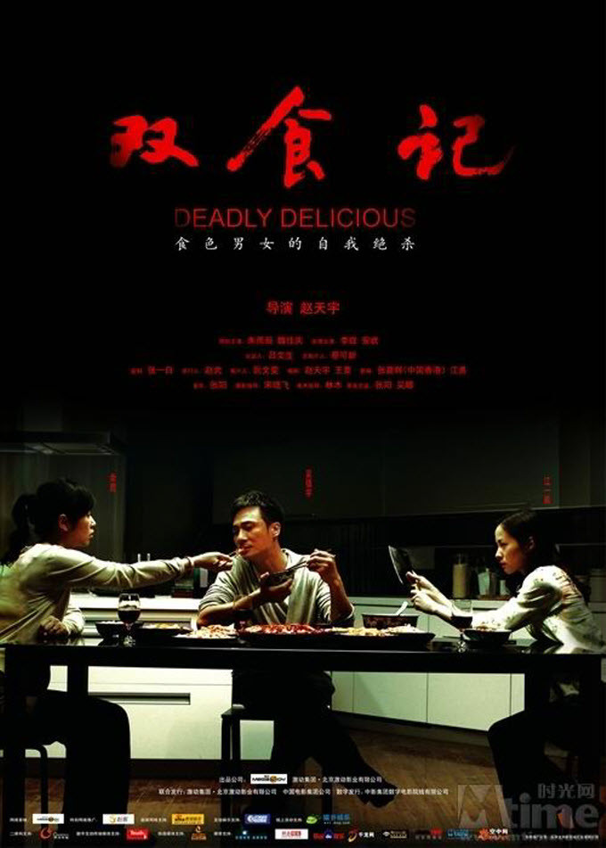 """Poster for the movie """"Deadly Delicious"""""""