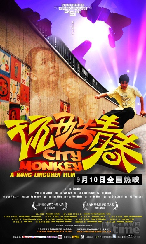 """Poster for the movie """"City Monkey"""""""