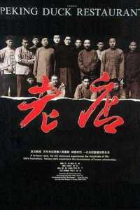 """Poster for the movie """"Lao Dian"""""""